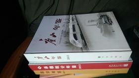 唐山年鉴2011