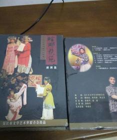 吴江市优秀戏曲节目集锦1一6盘全未开封全新光碟