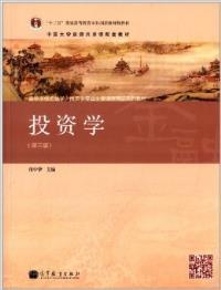 """投资学(第三版)/""""十二五""""普通高等教育本科国家级规划教材"""
