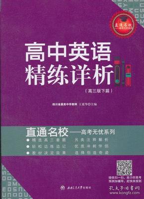 高中英语精练详析(高三版下篇)