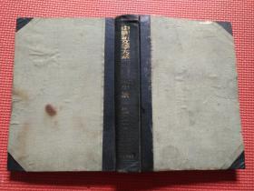 中国新文学大系  第三集    1935年版