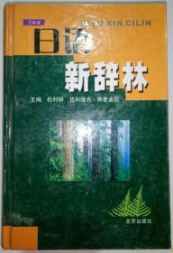 日语新辞林