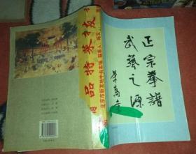 少林武术精华/王长青,郑忠孝 著/人民体育出版社(正版缺前封皮内容完好无笔记)