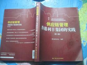 供应链管理:香港利丰集团的实践 第二版