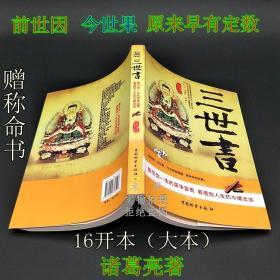 正版三世书诸葛亮著算吉凶算命占卜预测道佛家风水算命入门古书籍