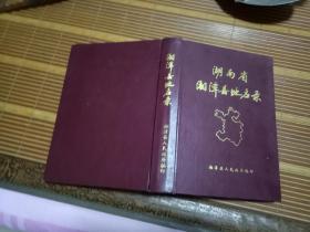 湖南省湘潭县地名录 (16开精装).