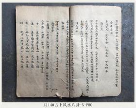Z114#占卜风水八卦-N-P80/清代古籍善本/孤本手抄本