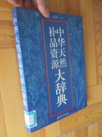 中华天然补品资源大辞典  (16开,精装)