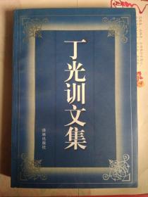 丁光训文集_1999年一版两印,总量16千册