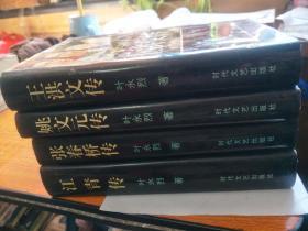 四人帮全传 4册全,精装 自然旧,品佳