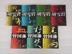 长篇历史小说曾国藩(全三部)+长篇历史小说胡雪岩(全四册)合售包邮