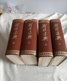 联绵字典(1-4)全4册 精装32开 54年2版83年3印