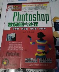 红色至尊电脑掌中宝:Photoshop数码照片处理