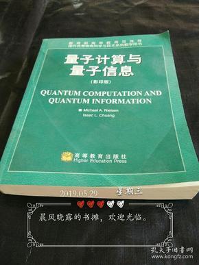 量子计算与量子信息(影印版)