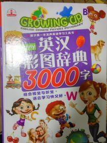 英汉彩色辞典3000字
