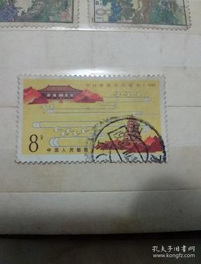 中日青年友好联欢.邮票