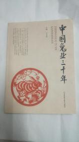 中国兔业三十年