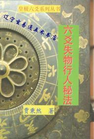 《六爻失物行人秘法》贾秉然著32开416页