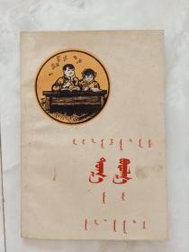 吉林省蒙古族小学试用课本《算术》(第十册)1973年一版一印。