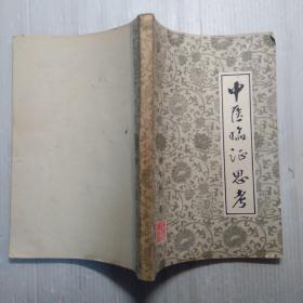 中医临证思考   印数3000册