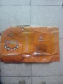 河南体育彩票管理中心印北京奥运会的超级大乐透硬纸提袋