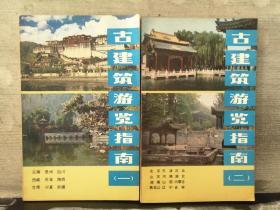 古建筑游览指南(一、二)2本合售