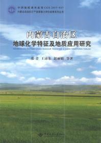 内蒙古自治区地球化学特征及地质应用研究 9787562542629 张青 中国地质大学出版社
