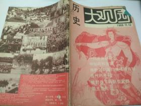 历史大观园(1988年第11.12期合本)