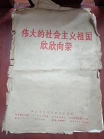 伟大的社会主义祖国欣欣向荣【8开14张图片】