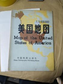 美国地图   一大张【1:5000000】【图9品,折叠,第一次展开,外套85品】【尺寸看图.】
