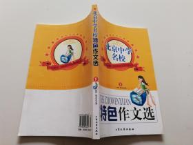 北京中学名校特色作文选