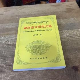 藏族语言研究文集