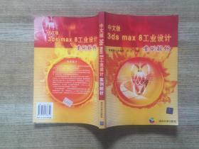 中文版3ds max 8工业设计案例解析