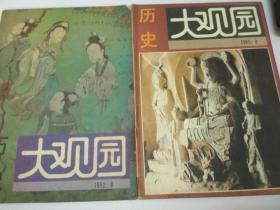 历史大观园(1992年第3.8期,2本合售)