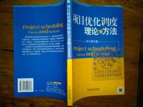 项目优化调度理论与方法/刘士新++