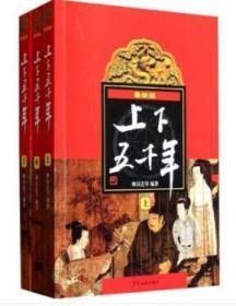 上下五千年(上中下三册) 全套3册 林汉达 原版中国通史中华历史书籍小学生 正版初中生青少年版 少年儿童出版社