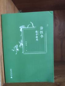 治性书:儒学新用