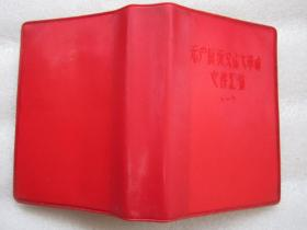 《无产阶级文化大革命文件汇编》  (一 ) 64开红塑皮软精装(非馆藏 、书口自然发黄、没林题、内页完整、无勾画字迹印章)