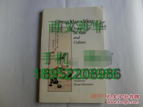 【现货 包邮】温州专著 郑曼青 《Cheng Man ching Essay on Man and Culture》 1995年初版