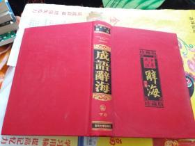 中华成语辞海【下卷】修订版  珍藏版 布精装
