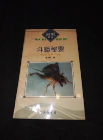 斗蟋秘要【1994年上海书店1版1印】