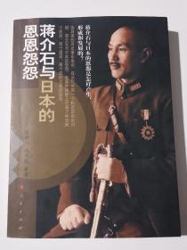 蒋介石与日本的恩恩怨怨