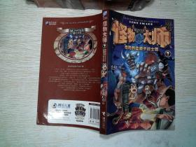 怪物大师3危险的蓝胡子战士国;'