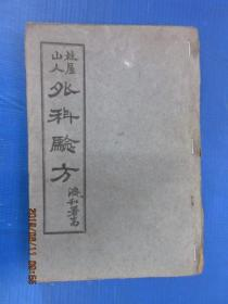林屋山人 外科验方(民国旧书 十四年)