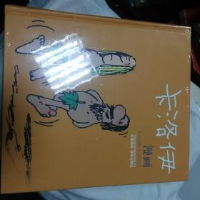 卡洛伊漫画:世界连环画漫画经典大系