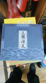 儿童彩绘版 三国演义  上海人民美术出版社2004