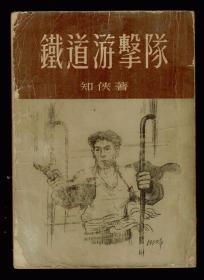 十七年精品初版红色小说《铁道游击队》(54年上海一版一印,25000册)