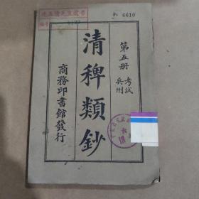 """清稗类钞--第五册--考试 兵刑--""""冼玉清先生遗书"""""""