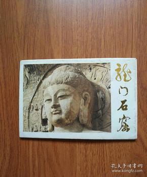 明信片:龙门石窟(10张一套全)带护封。
