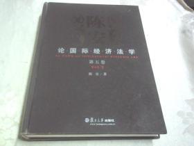 陈安论国际经济法学(第5卷)
